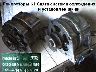 Автомобильный генератор K1 без шиква и системы охлаждения