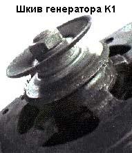 Шкив генератора K1